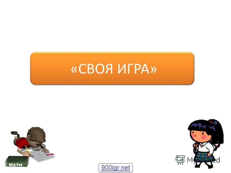 «СВОЯ ИГРА» 900igr.net