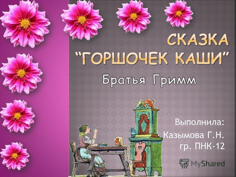 Выполнила: Казымова Г.Н. гр. ПНК-12