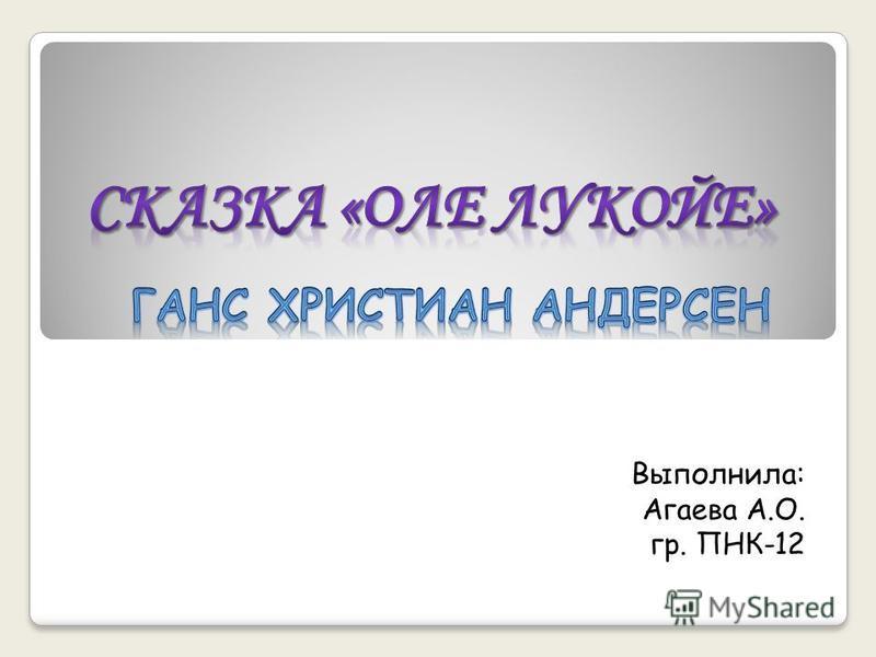 Выполнила: Агаева А.О. гр. ПНК-12