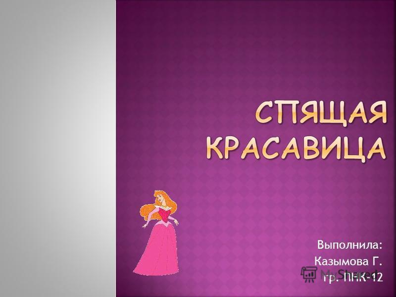 Выполнила: Казымова Г. гр. ПНК-12