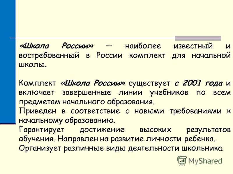 «Школа России» наиболее известный и востребованный в России комплект для начальной школы. Комплект «Школа России» существует c 2001 года и включает завершенные линии учебников по всем предметам начального образования. Приведен в соответствие с новыми