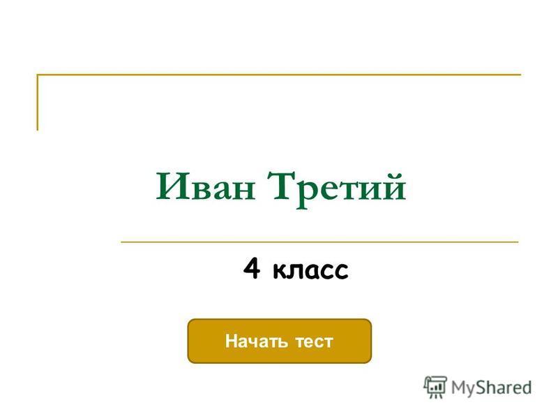 Иван Третий 4 класс Начать тест