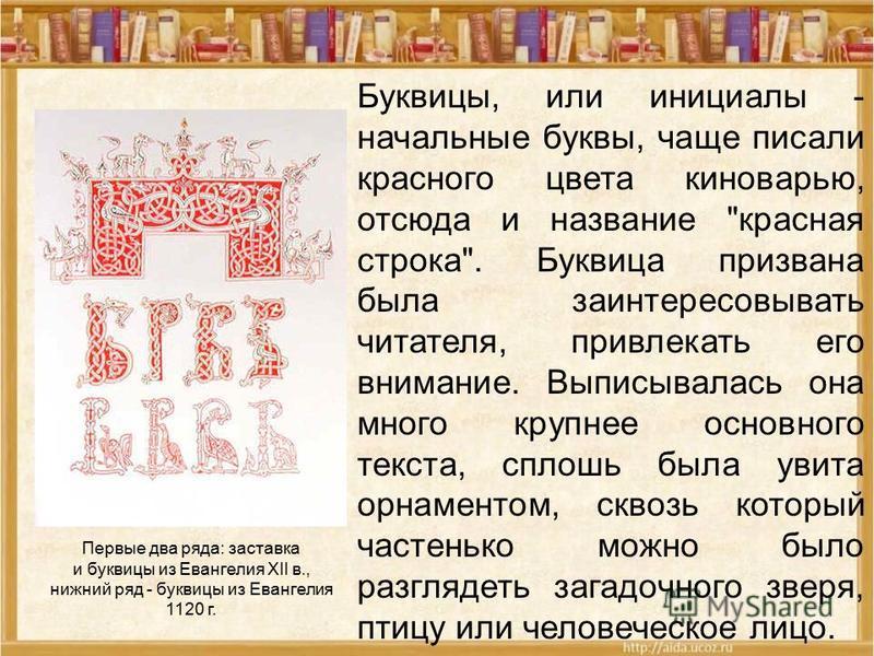 Буквицы, или инициалы - начальные буквы, чаще писали красного цвета киноварью, отсюда и название