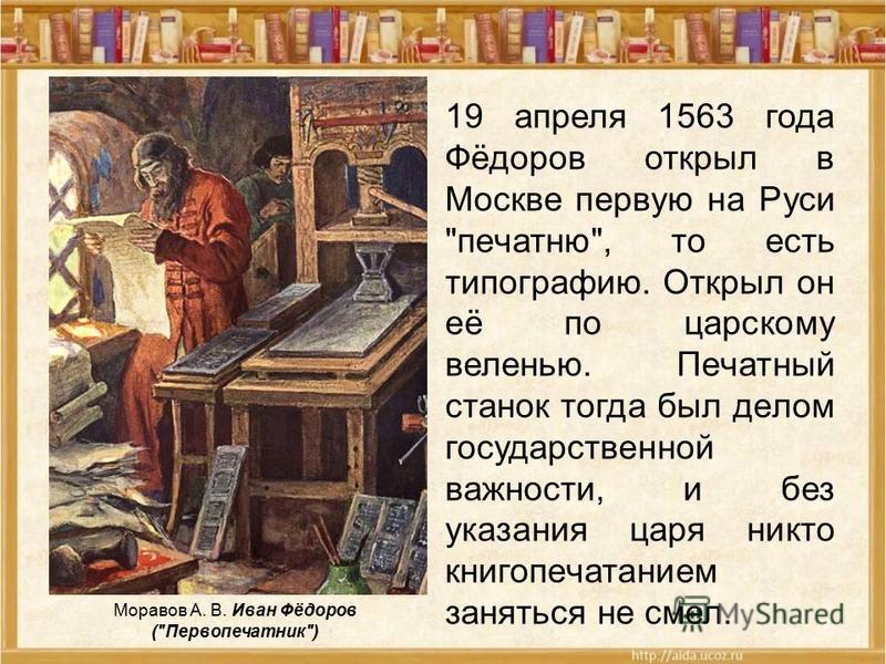 19 апреля 1563 года Фёдоров открыл в Москве первую на Руси