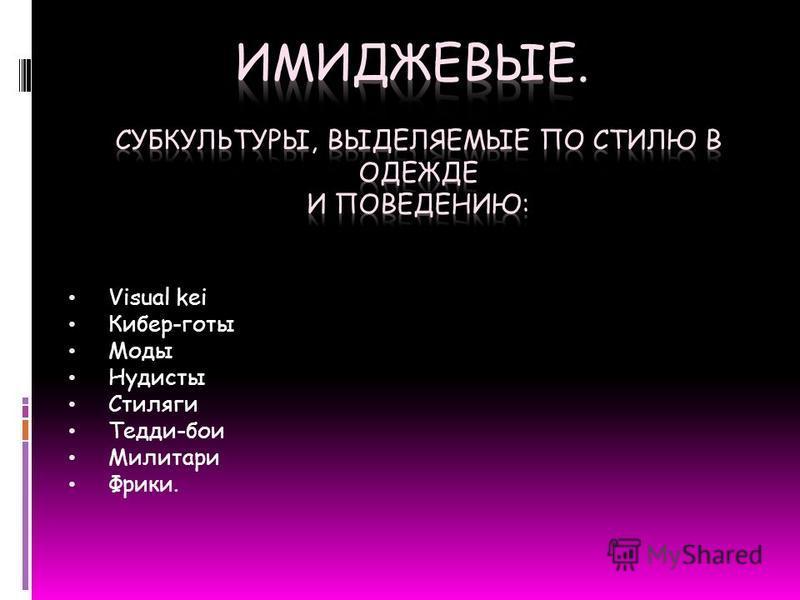 Visual kei Кибер-готы Моды Нудисты Стиляги Тедди-бои Милитари Фрики.