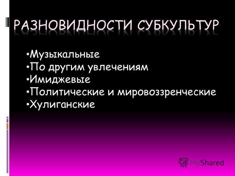 Музыкальные По другим увлечениям Имиджевые Политические и мировоззренческие Хулиганские