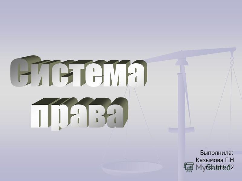 Выполнила: Казымова Г.Н гр.ПНК-12