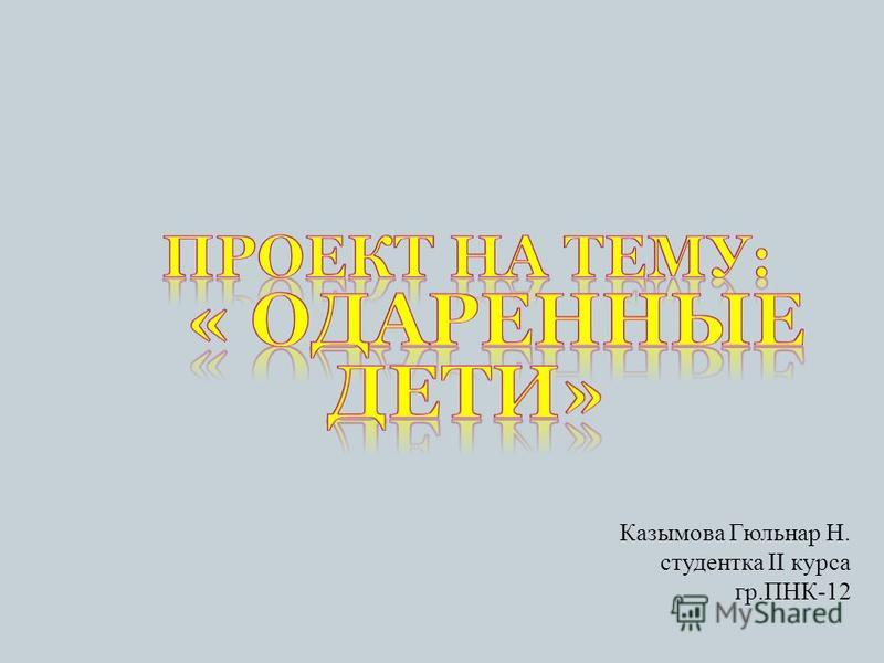 Казымова Гюльнар Н. студентка II курса гр.ПНК-12
