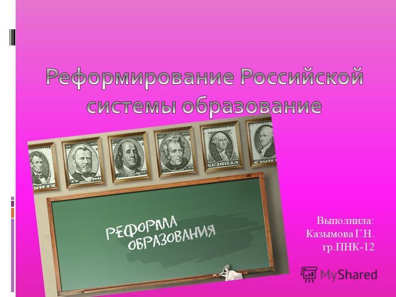 Выполнила: Казымова Г.Н. гр.ПНК-12