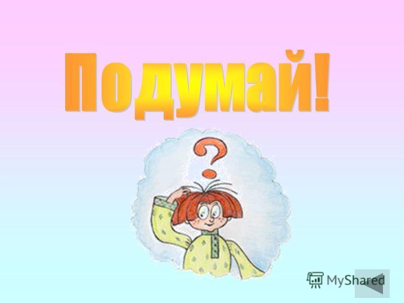 Весёлый счёт. Птицына Е. Г. учитель начальных классов МОУ СОШ 2 г.о. Кохма