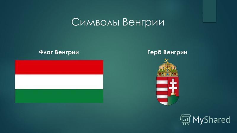 Символы Венгрии Флаг Венгрии Герб Венгрии