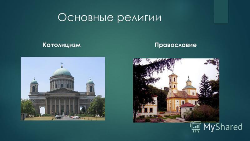 Основные религии Католицизм Православие