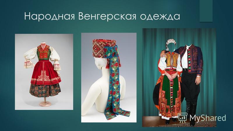 Народная Венгерская одежда