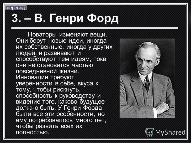 3. – B. Генри Форд Новаторы изменяют вещи. Они берут новые идеи, иногда их собственные, иногда у других людей, и развивают и способствуют тем идеям, пока они не становятся частью повседневной жизни. Инновации требуют уверенности в себе, вкуса к тому,