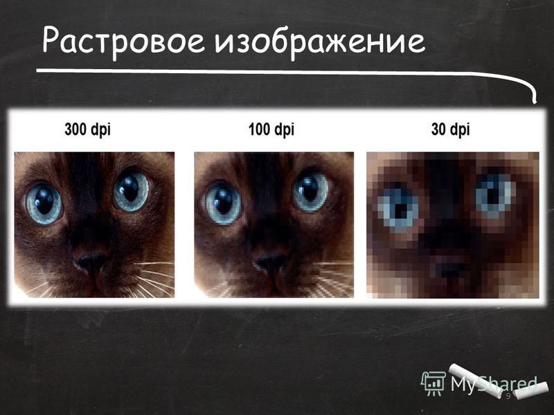 Растровое изображение 9
