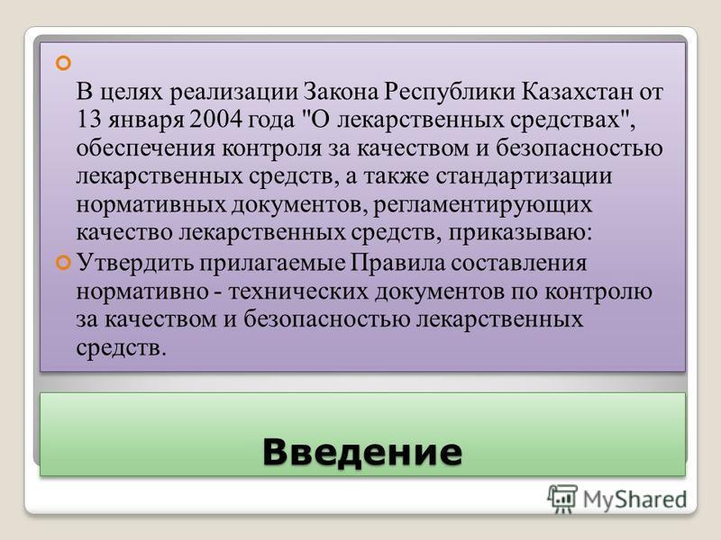 Введение Введение В целях реализации Закона Республики Казахстан от 13 января 2004 года