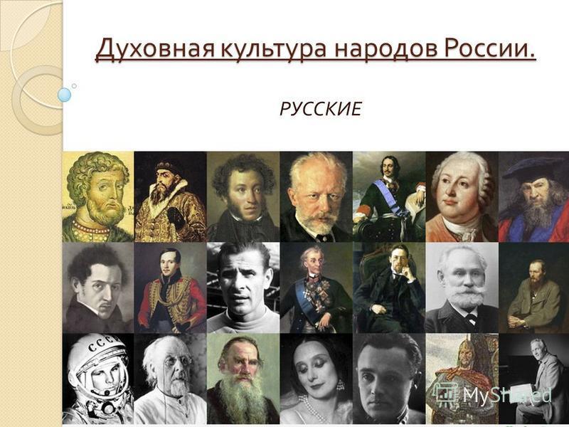 Духовная культура народов России. РУССКИЕ