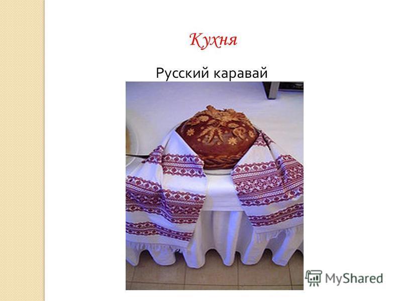 Кухня Русский каравай