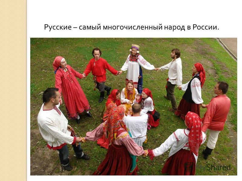 Русские – самый многочисленный народ в России.