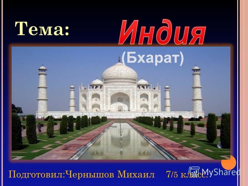 (Бхарат) Подготовил:Чернашов Михаил 7 /5 класс.