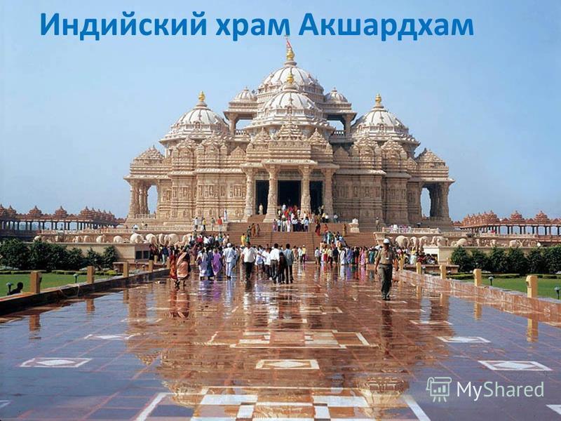 Индийский храм Акшардхам