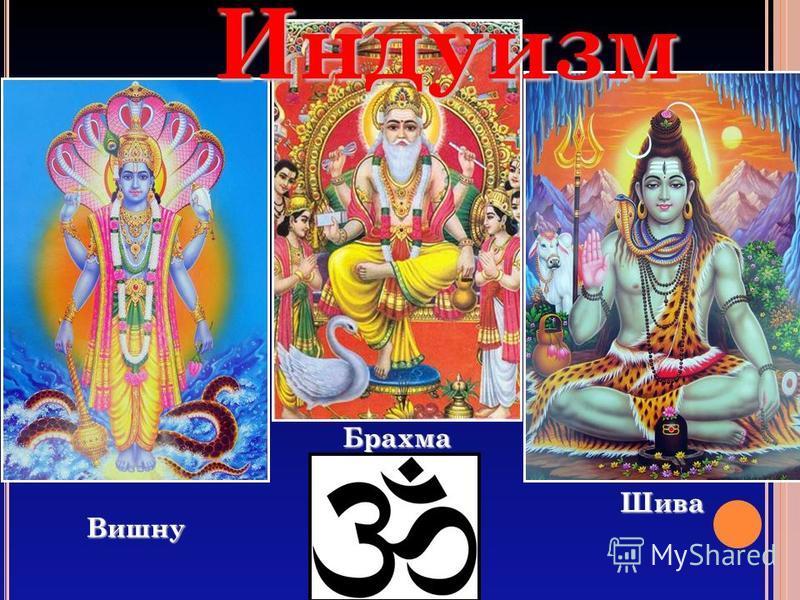 Брахма Шива Индуизм Вишну
