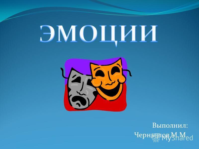 Выполнил: Чернышов М.М.