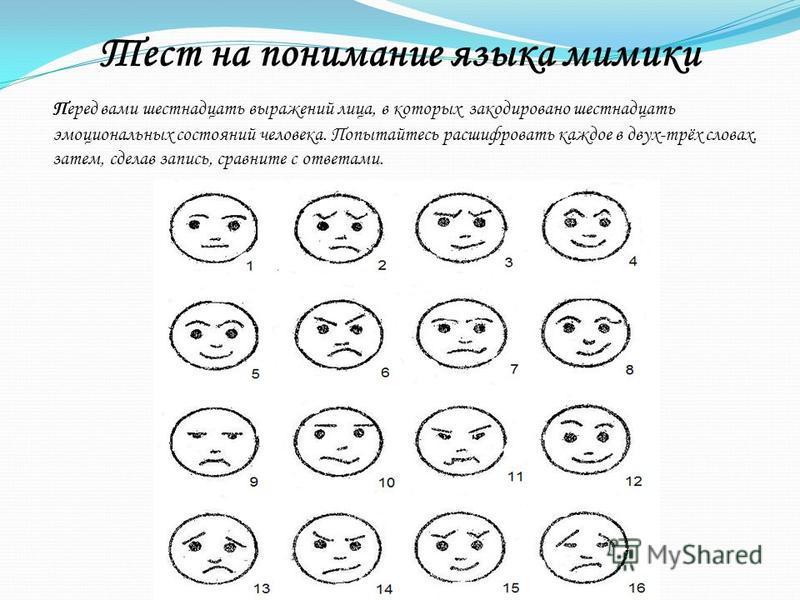 наряд тест на понимание мимики зрение