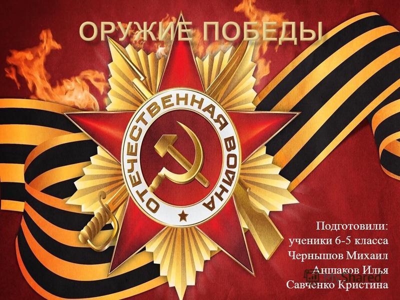 Подготовили : ученики 6-5 класса Чернышов Михаил Аншаков Илья Савченко Кристина