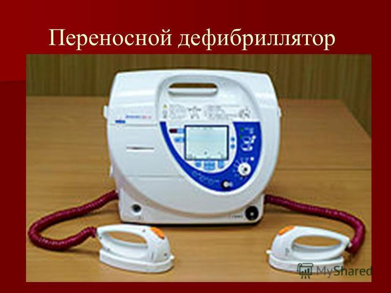 Переносной дефибриллятор