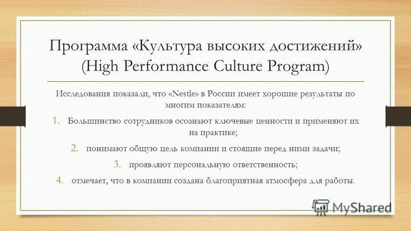 Программа «Культура высоких достижений» (High Performance Culture Program) Исследования показали, что «Nestle» в России имеет хорошие результаты по многим показателям: 1. Большинство сотрудников осознают ключевые ценности и применяют их на практике;