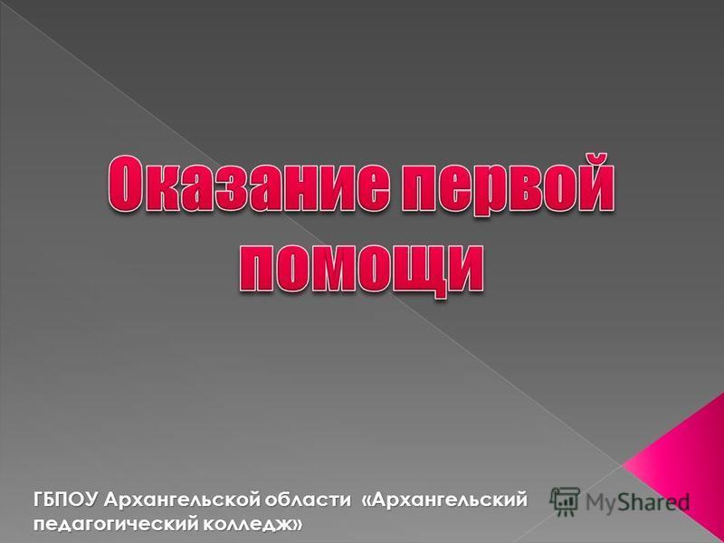 ГБПОУ Архангельской области «Архангельский педагогический колледж»