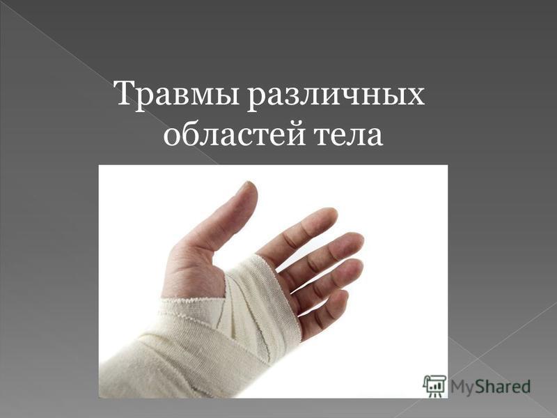 Травмы различных областей тела