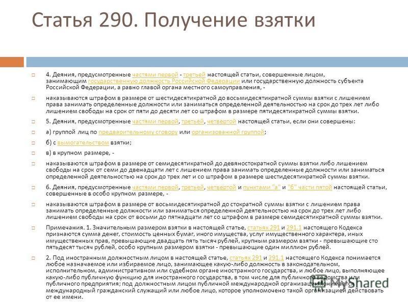 Статья 290. Получение взятки 4. Деяния, предусмотренные частями первой - третьей настоящей статьи, совершенные лицом, занимающим государственную должность Российской Федерации или государственную должность субъекта Российской Федерации, а равно главо