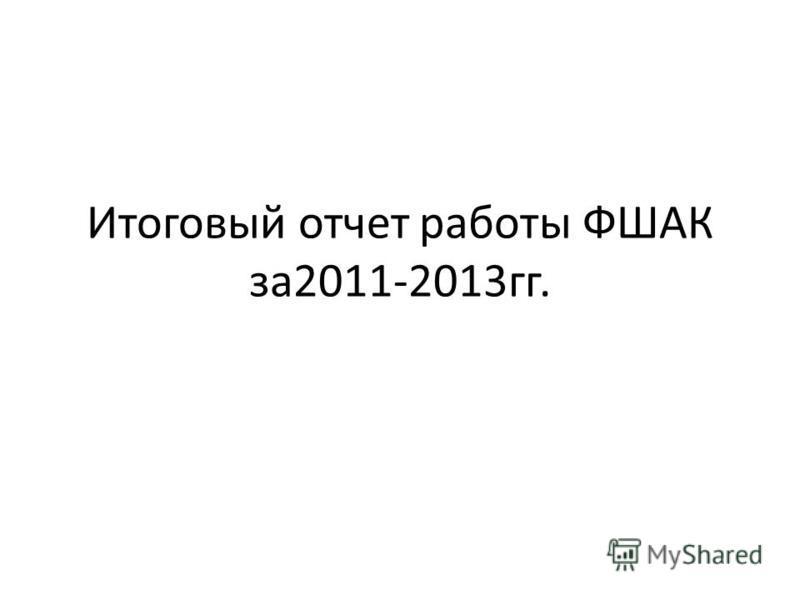 Итоговый отчет работы ФШАК за 2011-2013 гг.