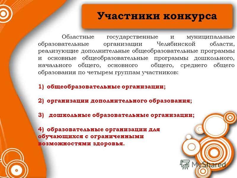 Участники конкурса Областные государственные и муниципальные образовательные организации Челябинской области, реализующие дополнительные общеобразовательные программы и основные общеобразовательные программы дошкольного, начального общего, основного