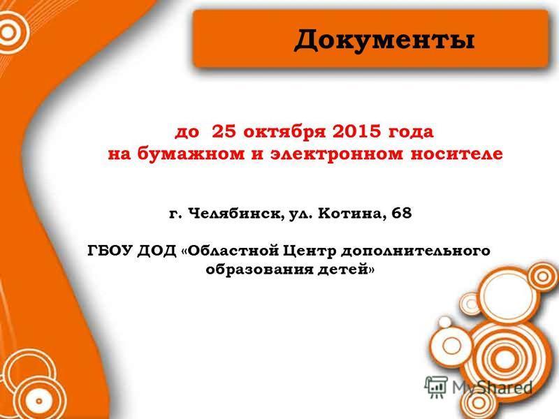Документы до 25 октября 2015 года на бумажном и электронном носителе г. Челябинск, ул. Котина, 68 ГБОУ ДОД «Областной Центр дополнительного образования детей»
