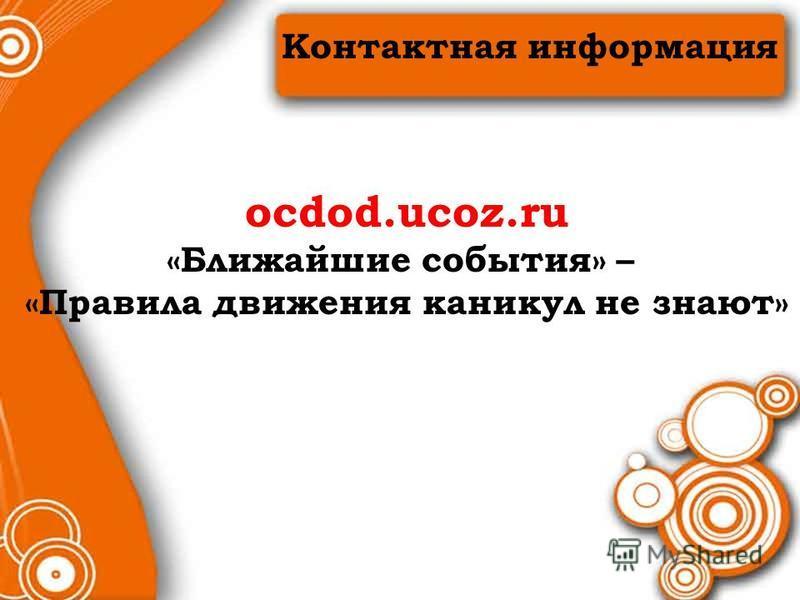 Контактная информация ocdod.ucoz.ru «Ближайшие события» – «Правила движения каникул не знают»
