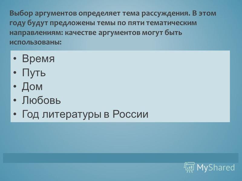 Время Путь Дом Любовь Год литературы в России Выбор аргументов определяет тема рассуждения. В этом году будут предложены темы по пяти тематическим направлениям: качестве аргументов могут быть использованы: