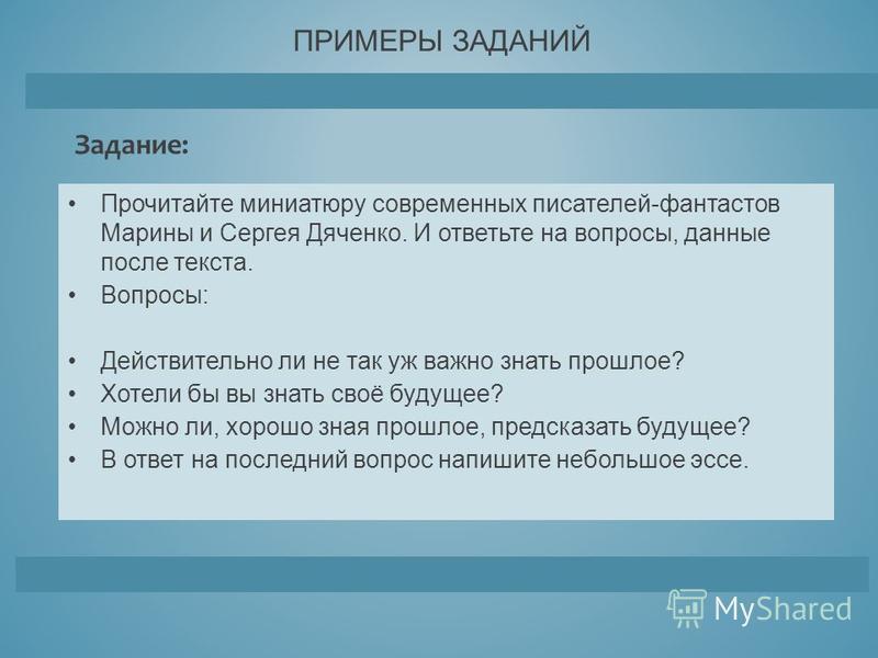 Прочитайте миниатюру современных писателей-фантастов Марины и Сергея Дяченко. И ответьте на вопросы, данные после текста. Вопросы: Действительно ли не так уж важно знать прошлое? Хотели бы вы знать своё будущее? Можно ли, хорошо зная прошлое, предска