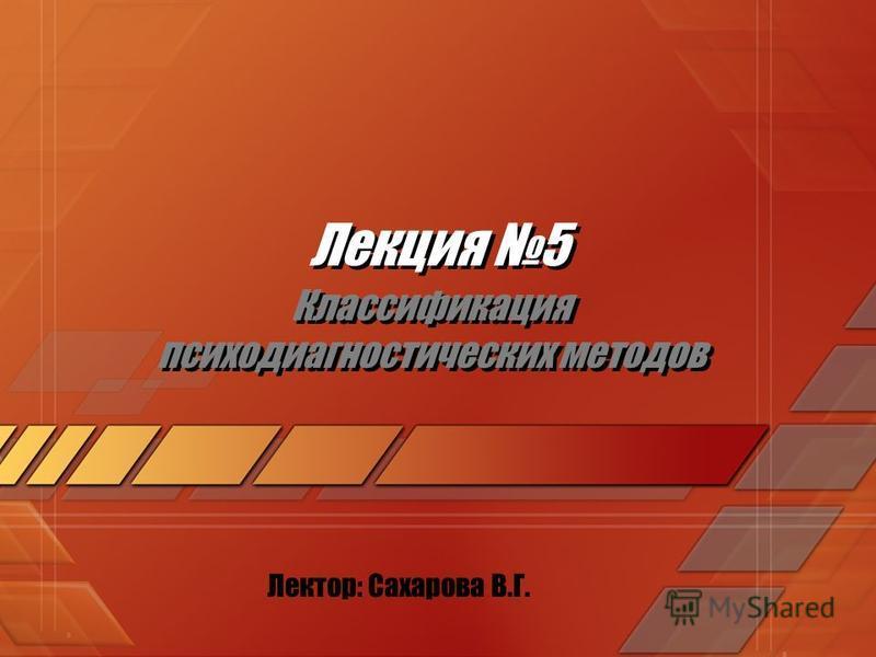 Лекция 5 Классификация психодиагностических методов Лектор: Сахарова В.Г.