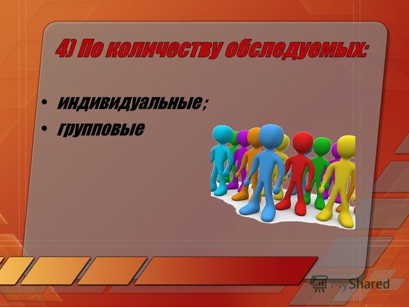 индивидуальные ; групповые
