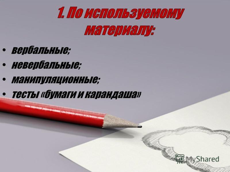 вербальные; невербальные; манипуляционные; тесты «бумаги и карандаша»