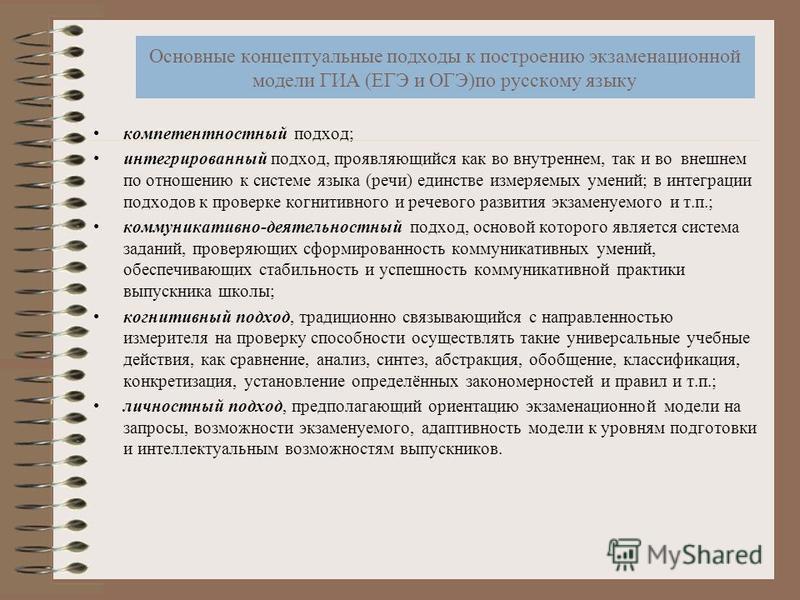 Основные концептуальные подходы к построению экзаменационной модели ГИА (ЕГЭ и ОГЭ)по русскому языку компетентностный подход; интегрированный подход, проявляющийся как во внутреннем, так и во внешнем по отношению к системе языка (речи) единстве измер