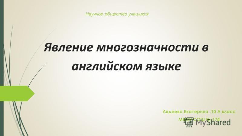 Явление многозначности в английском языке Авдеева Екатерина,10 А класс МБОУ СОШ 174 Научное общество учащихся