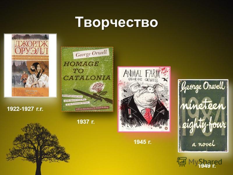 Творчество 1922-1927 г.г. 1937 г. 1945 г. 1949 г.