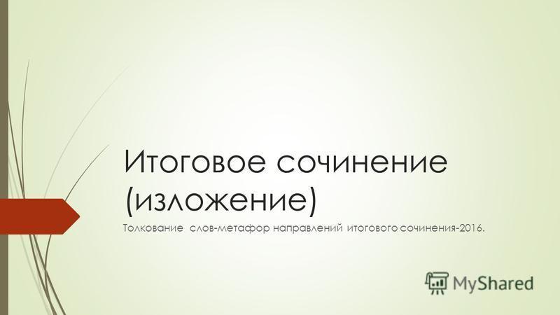 Итоговое сочинение (изложение) Толкование слов-метафор направлений итогового сочинения-2016.