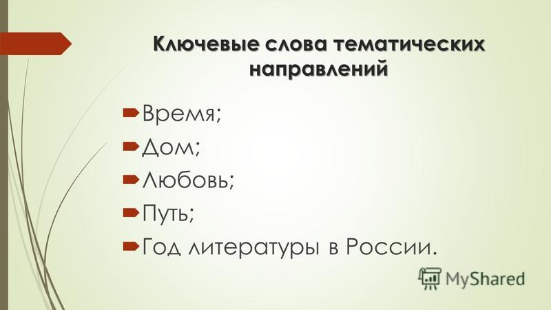Ключевые слова тематических направлений Время; Дом; Любовь; Путь; Год литературы в России.