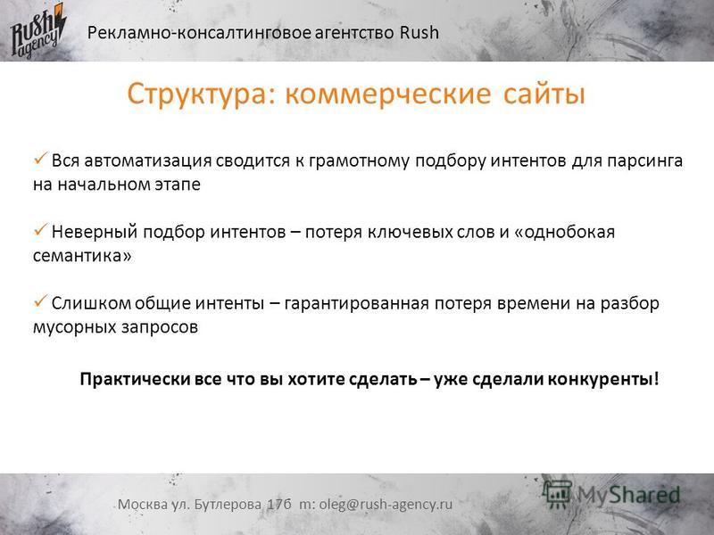 Рекламно-консалтинговое агентство Rush Москва ул. Бутлерова 17 б m: oleg@rush-agency.ru Вся автоматизация сводится к грамотному подбору интернатов для парсинга на начальном этапе Неверный подбор интернатов – потеря ключевых слов и «однобокая семантик