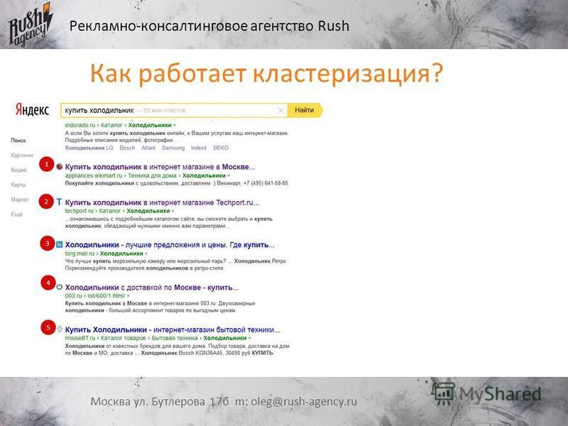 Рекламно-консалтинговое агентство Rush Москва ул. Бутлерова 17 б m: oleg@rush-agency.ru Как работает кластеризация?